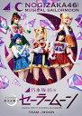 乃木坂46版 ミュージカル 美少女戦士セーラームーンBlu-ray【Blu-ray】