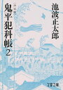 鬼平犯科帳 決定版(二) (文春文庫) [ 池波 正太郎 ]
