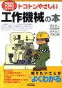 トコトンやさしい工作機械の本 [ 清水伸二 ]