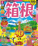 るるぶ箱根'21