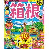るるぶ箱根(21) (るるぶ情報版)