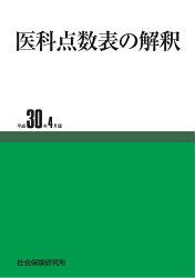 医科点数表の解釈 平成30年4月版 平成30年4月版