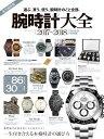 腕時計大全(2017〜2018) 専門誌では言えないことをズバリ!一生付き合える本格時計の選び (100%ムックシリーズ)