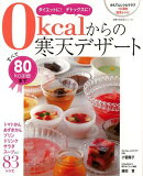 【バーゲン本】ダイエットに!デトックスに!0kcalからの寒天デザート