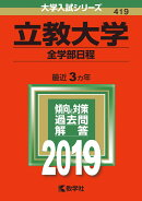 立教大学(全学部日程)(2019)