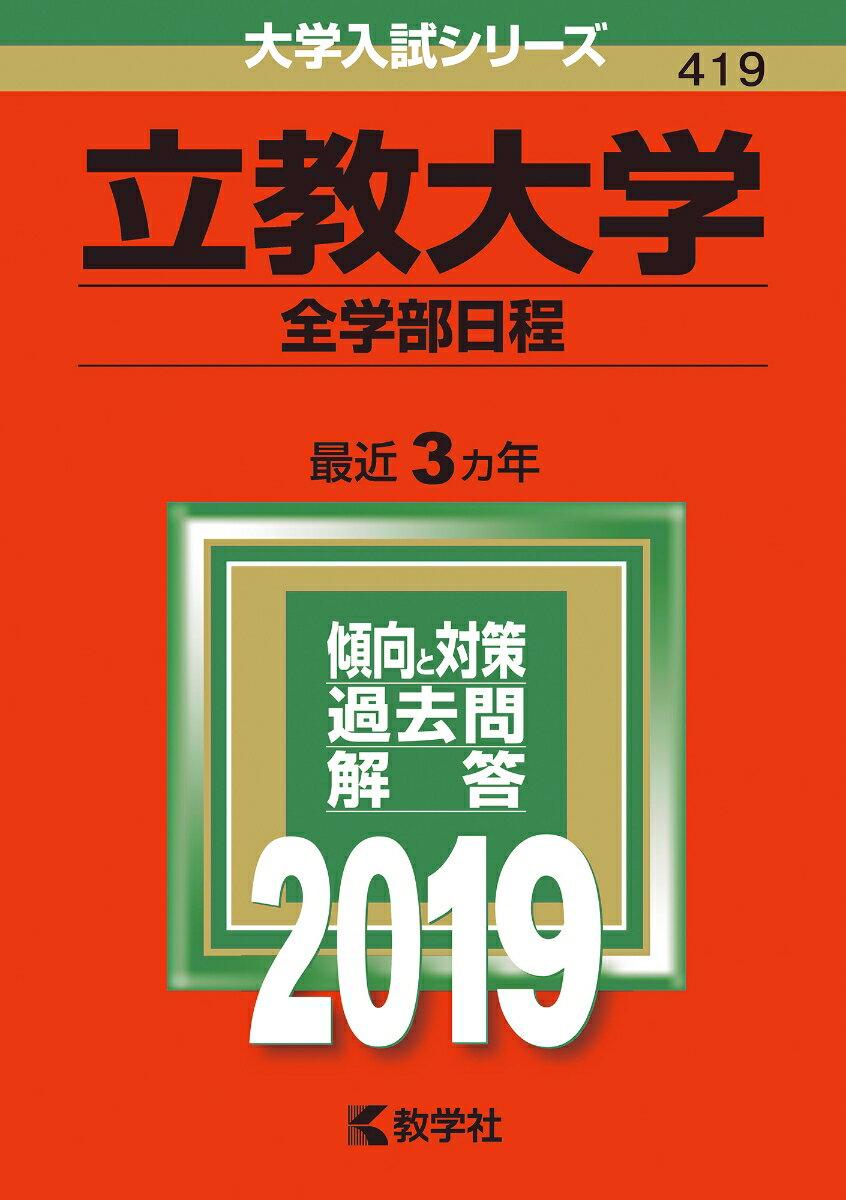 立教大学(全学部日程)(2019) (大学入試シリーズ)