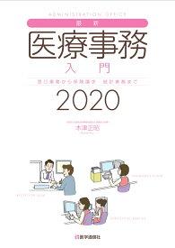 最新・医療事務入門 2020年版 窓口業務から保険請求,統計業務までの実務知識 [ 木津 正昭 ]