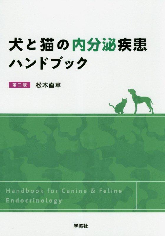 犬と猫の内分泌疾患ハンドブック第2版 [ 松木直章 ]