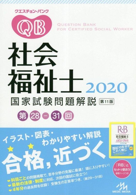クエスチョン・バンク 社会福祉士国家試験問題解説 2020 [ 医療情報科学研究所 ]
