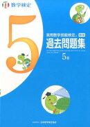 実用数学技能検定 過去問題集 数学検定5級(5級)