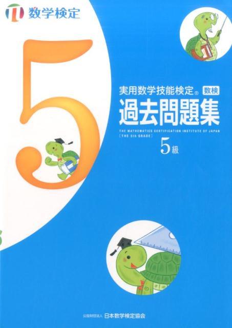 実用数学技能検定 過去問題集 数学検定5級(5級) [ 日本数学検定協会 ]