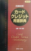 カード・クレジット用語辞典改訂版