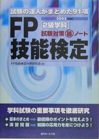 FP技能検定2級学科試験対策(秘)ノート(2005年度版) 試験の達人がまとめた91項 [ FP技能検定対策研究会 ]