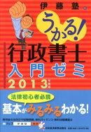 うかる!行政書士入門ゼミ(2013年度版)