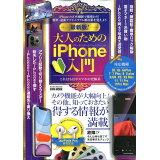 最新版!大人のためのiPhone入門 (EIWA MOOK らくらく講座 338)