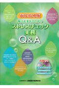 嘱託産業医のためのストレスチェック実務Q&A面接指導版