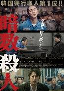 暗数殺人 デラックス版(Blu-ray+DVDセット) 【Blu-ray】