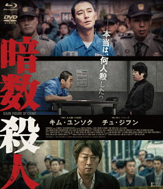 暗数殺人 デラックス版(Blu-ray+DVDセット) 【Blu-ray】 [ キム・ユンソク ]