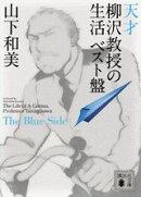天才柳沢教授の生活(The Blue Side)