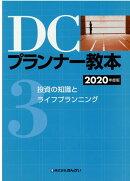 DCプランナー教本2020年度版 第3分冊 投資の知識とライフプランニング