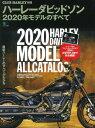 ハーレーダビッドソン2020年モデルのすべて (エイムック CLUB HARLEY別冊)