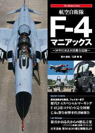 航空自衛隊F-4マニアックス [ 青木謙知 ]