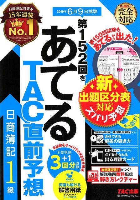 第152回をあてるTAC直前予想 日商簿記1級 [ TAC株式会社(簿記検定講座) ]