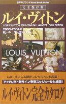 ルイ・ヴィトン2003-2004年秋ー冬コレクション集 完全