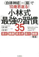 小林式「最強の習慣」35
