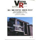 Vintage Rails(2020 VOL.1) 「富士」「彗星」のDF50・「日南3号」のC57 (イカロスMOOK)