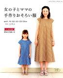 女の子とママの手作りおそろい服