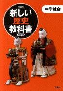 新しい歴史教科書改訂版