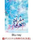 【楽天ブックス限定先着特典】真夏の少年〜19452020 Blu-ray BOX(オリジナルB6クリアファイル(赤))【Blu-ray】 [ 美…