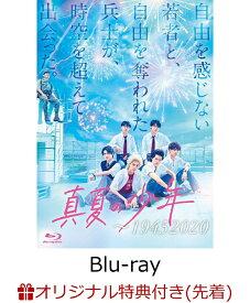 【楽天ブックス限定先着特典】真夏の少年〜19452020 Blu-ray BOX(オリジナルB6クリアファイル(赤))【Blu-ray】 [ 美少年 ]