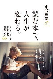 読む本で、人生が変わる。 なりたい自分になるための本の使い方66 [ 中谷彰宏 ]