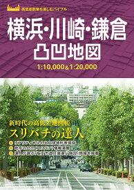 横浜・川崎・鎌倉凸凹地図