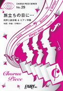 コーラスピース29 旅立ちの日に・・・ by 川嶋あい (同声二部合唱&ピアノ伴奏)〜「明日への扉」原曲