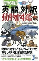 英語対訳で読む動物図鑑