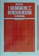難関突破1級舗装施工管理技術者試験(応用試験編)