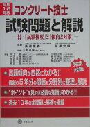 コンクリ-ト技士試験問題と解説(平成16年度版)