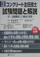 コンクリ-ト主任技士試験問題と解説(平成16年度版)
