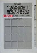 難関突破1級舗装施工管理技術者試験(一般試験 1(土木工学・アスフ)