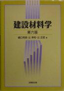 建設材料学第6版