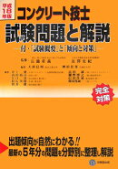 コンクリ-ト技士試験問題と解説(平成18年版)