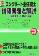 コンクリ-ト主任技士試験問題と解説(平成18年版)