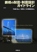 鋼橋の耐震・制震設計ガイドライン