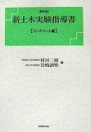 新土木実験指導書(コンクリート編)第4版