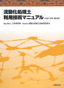 流動化処理土利用技術マニュアル(平成19年)