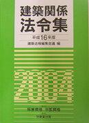 建築関係法令集(平成16年版)
