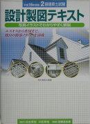 2級建築士試験設計製図テキスト(平成16年度版)